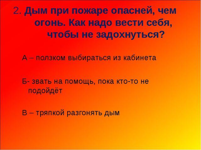 2. Дым при пожаре опасней, чем огонь. Как надо вести себя, чтобы не задохнуть...