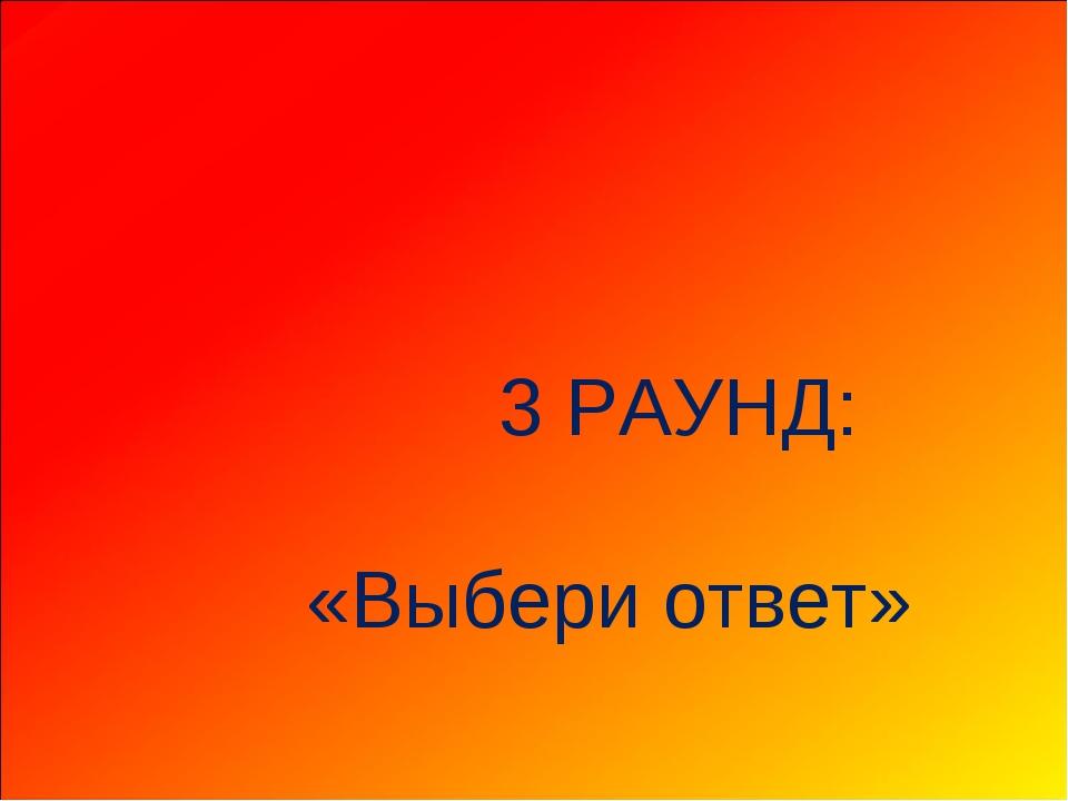 3 РАУНД: «Выбери ответ»