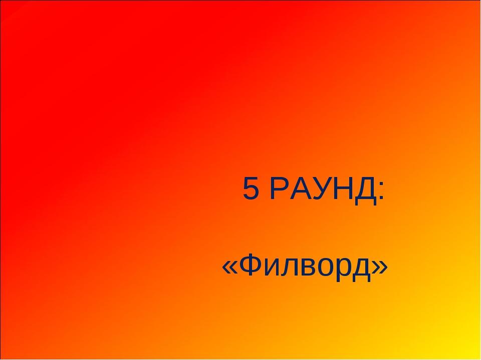 5 РАУНД: «Филворд»