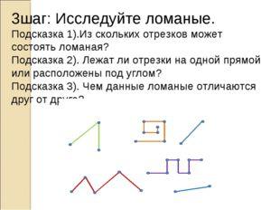 3шаг: Исследуйте ломаные. Подсказка 1).Из скольких отрезков может состоять ло