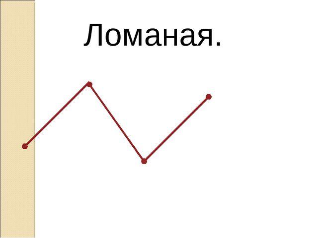 Ломаная.