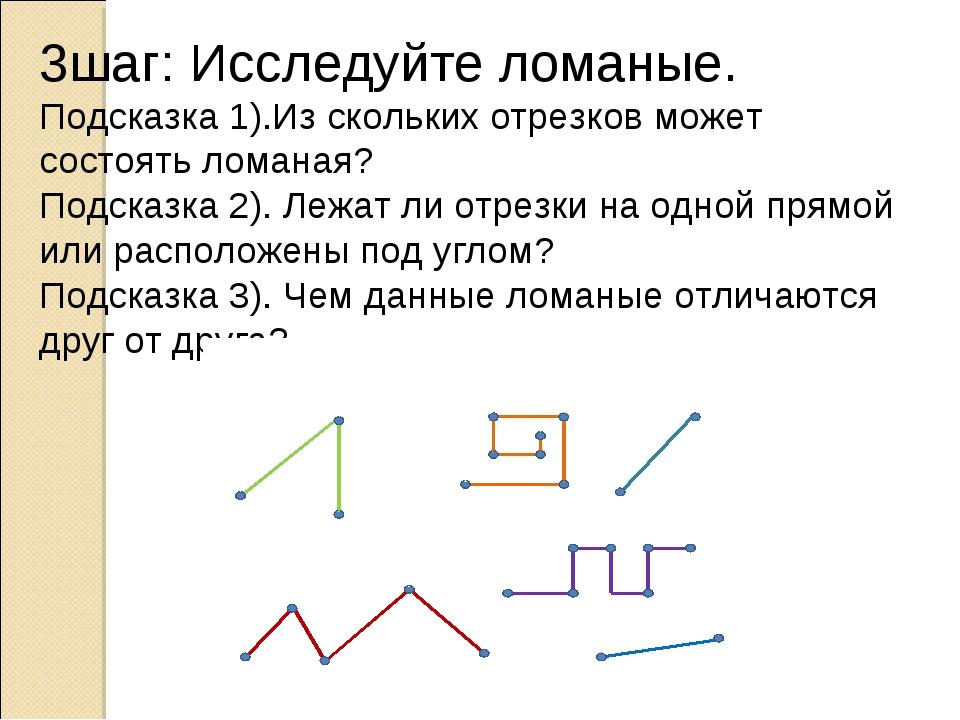 3шаг: Исследуйте ломаные. Подсказка 1).Из скольких отрезков может состоять ло...