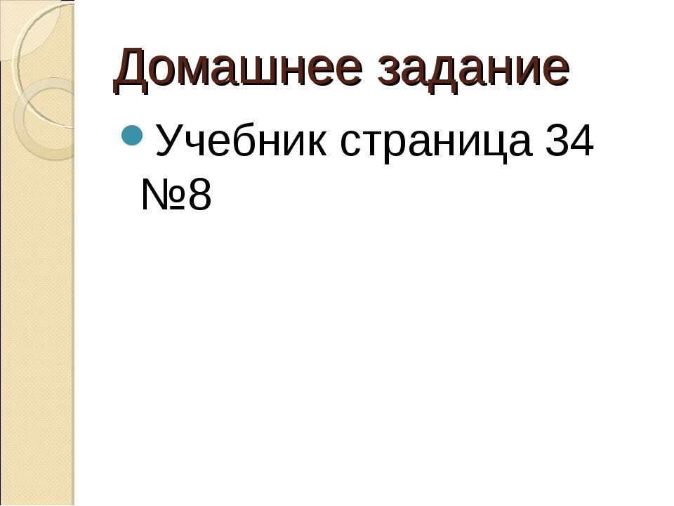 Домашнее задание Учебник страница 34 №8