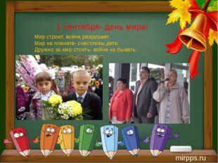 mirpps.ru 1 сентября- день мира! Мир строит, война разрушает. Мир на планете-