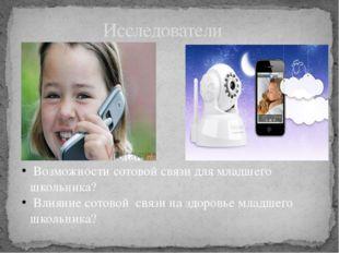 Исследователи Возможности сотовой связи для младшего школьника? Влияние сотов