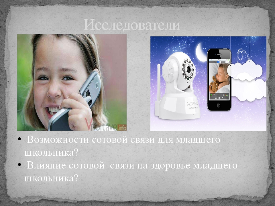 Исследователи Возможности сотовой связи для младшего школьника? Влияние сотов...