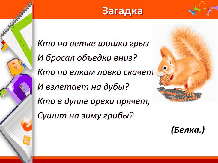 http://powpt.ru/uploads/posts/2013-08/1377109418_image5.png