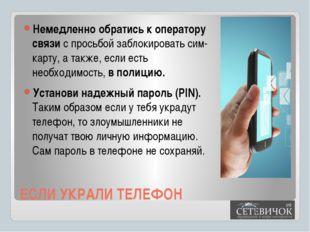 ЕСЛИ УКРАЛИ ТЕЛЕФОН Немедленно обратись к оператору связи с просьбой заблокир