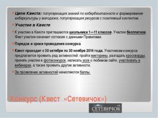 Конкурс (Квест «Сетевичок») Цели Квеста: популяризация знаний по кибербезопас