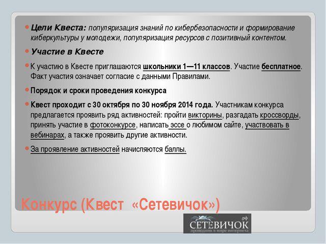 Конкурс (Квест «Сетевичок») Цели Квеста: популяризация знаний по кибербезопас...