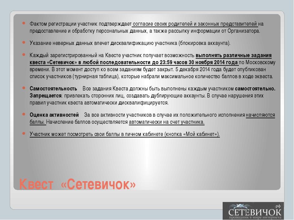 Квест «Сетевичок» Фактом регистрации участник подтверждает согласие своих род...