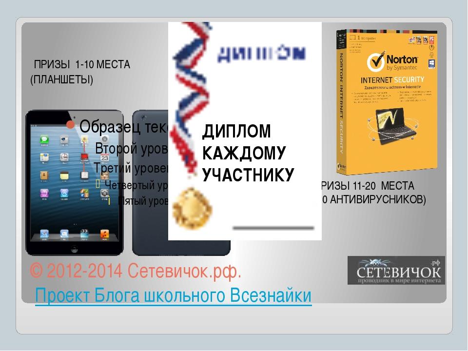 © 2012-2014 Сетевичок.рф. Проект Блога школьного Всезнайки ПРИЗЫ 1-10 МЕСТА...