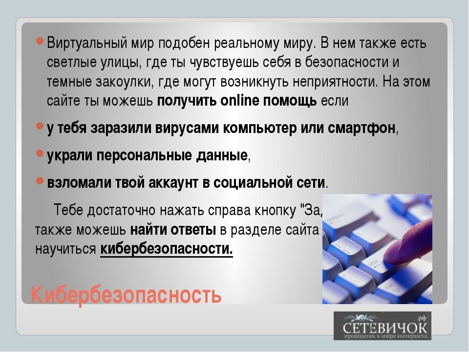 Кибербезопасность Виртуальный мир подобен реальному миру. В нем также есть св...