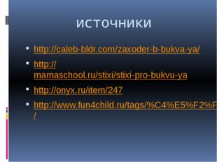 источники http://caleb-bldr.com/zaxoder-b-bukva-ya/ http://mamaschool.ru/stix