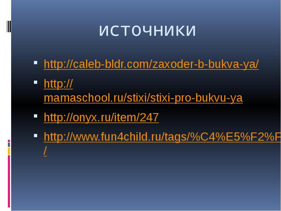 источники http://caleb-bldr.com/zaxoder-b-bukva-ya/ http://mamaschool.ru/stix...