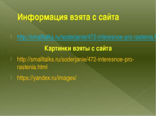 Информация взята с сайта http://smalltalks.ru/soderjanie/472-interesnoe-pro-r