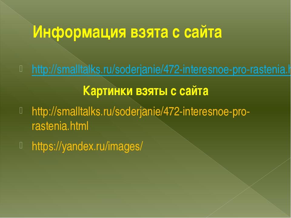 Информация взята с сайта http://smalltalks.ru/soderjanie/472-interesnoe-pro-r...