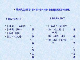 Найдите значение выражения: | -3,1| + | -2,8 |= | -4,8| : |16|= |-6,2| ∙ |3|=