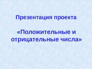 Презентация проекта «Положительные и отрицательные числа»