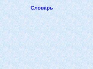 Словарь положи́тельные чи́сла отрица́тельные чи́сла противополо́жные чи́сла ц