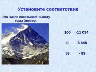 Установите соответствие Это число показывает высоту горы Эверест. 8 848 100 -