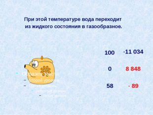 При этой температуре вода переходит из жидкого состояния в газообразное. 100