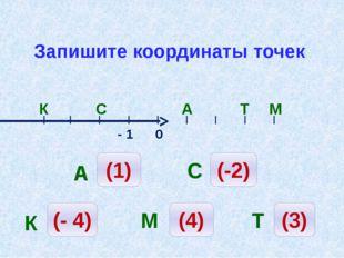 Запишите координаты точек К С Т А М - 1 0 А (1) С (-2) К (- 4) М (4) Т (3)