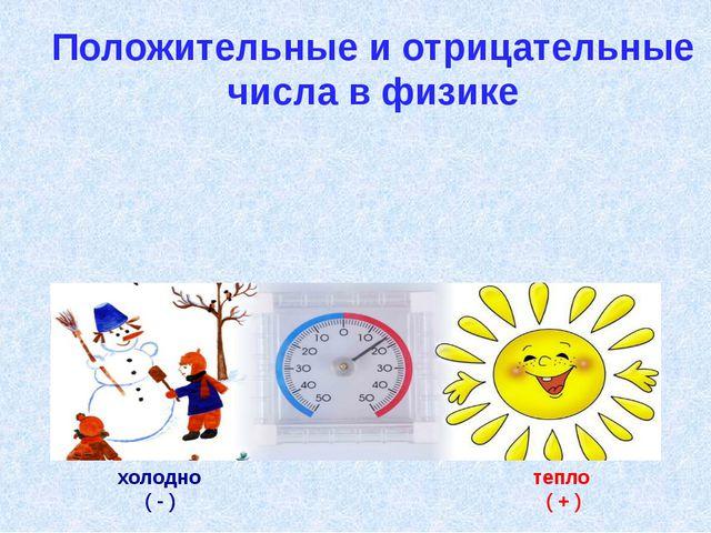 Положительные и отрицательные числа в физике В фи́зике отрица́тельные чи́сла...