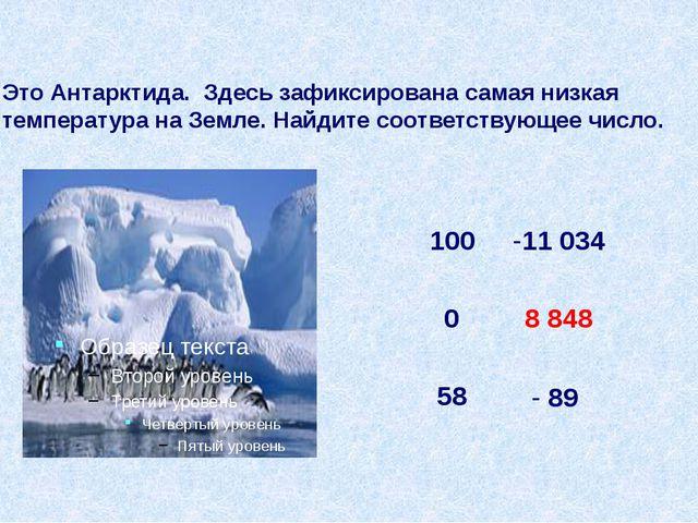 Это Антарктида. Здесь зафиксирована самая низкая температура на Земле. Найдит...