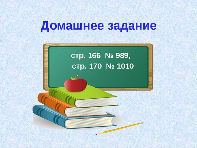 Домашнее задание стр. 166 № 989, стр. 170 № 1010