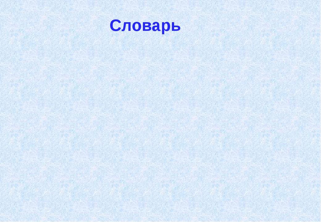 Словарь положи́тельные чи́сла отрица́тельные чи́сла противополо́жные чи́сла ц...