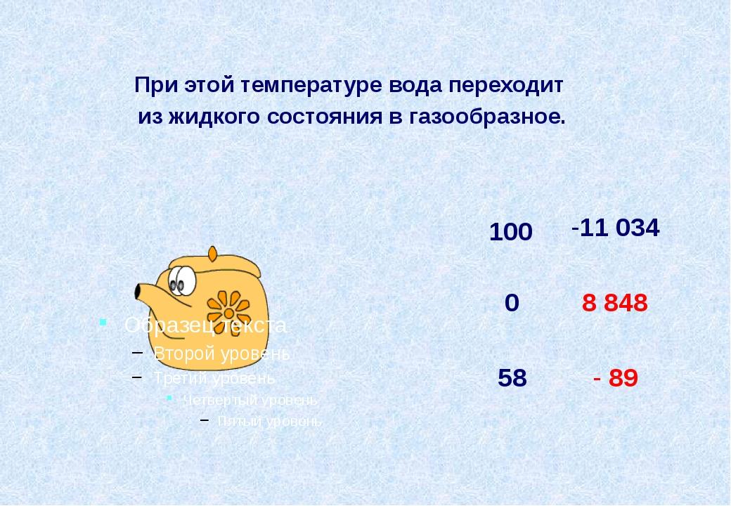 При этой температуре вода переходит из жидкого состояния в газообразное. 100...