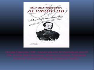 Наследие Лермонтова к 1840 г. включало уже около 400 стихотворений, около 30