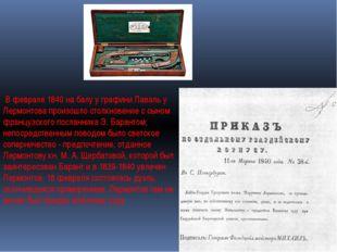 В феврале 1840 на балу у графини Лаваль у Лермонтова произошло столкновение