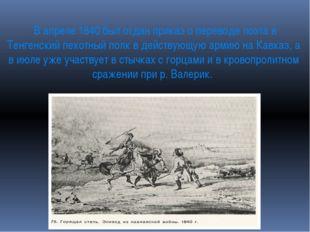 В апреле 1840 был отдан приказ о переводе поэта в Тенгенский пехотный полк в