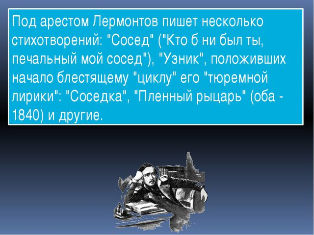"""Под арестом Лермонтов пишет несколько стихотворений: """"Сосед"""" (""""Кто б ни был т..."""