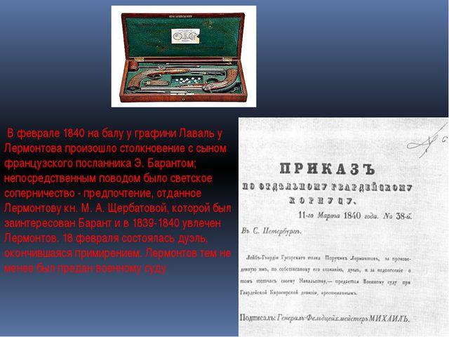 В феврале 1840 на балу у графини Лаваль у Лермонтова произошло столкновение...
