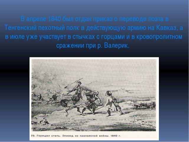 В апреле 1840 был отдан приказ о переводе поэта в Тенгенский пехотный полк в...