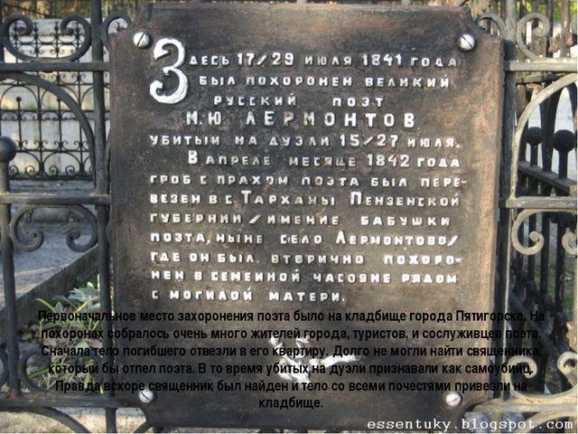 Первоначальное место захороненияпоэта былона кладбище города Пятигорска. На...