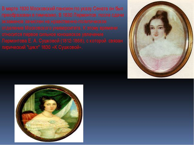 В марте 1830 Московский пансион по указу Сената он был преобразован в гимназ...