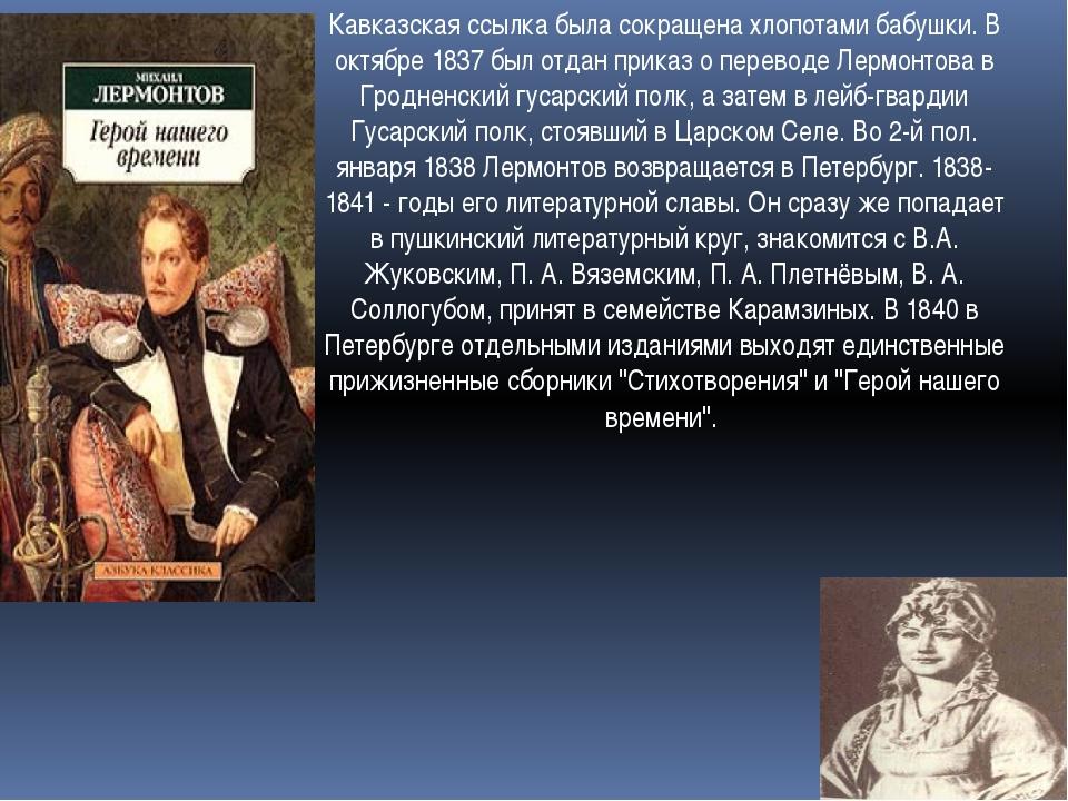 Кавказская ссылка была сокращена хлопотами бабушки. В октябре 1837 был отдан...