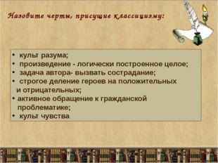 Назовите литературное направление Художественный метод в искусстве и литерату