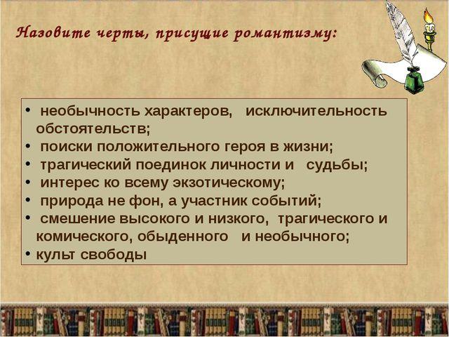 Назовите литературное направление Художественное направление (течение) в иску...