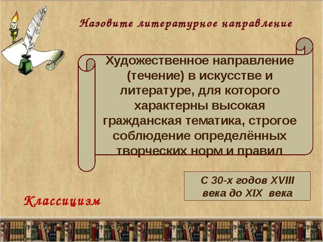 Назовите черты, присущие классицизму: культ разума; произведение - логически...