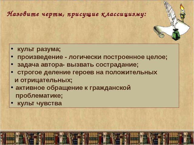 Назовите литературное направление Художественный метод в искусстве и литерату...