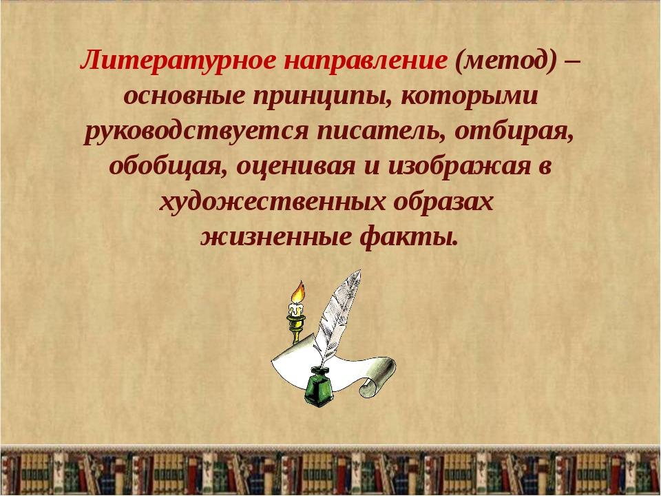 Литературное направление (метод) –основные принципы, которыми руководствуется...
