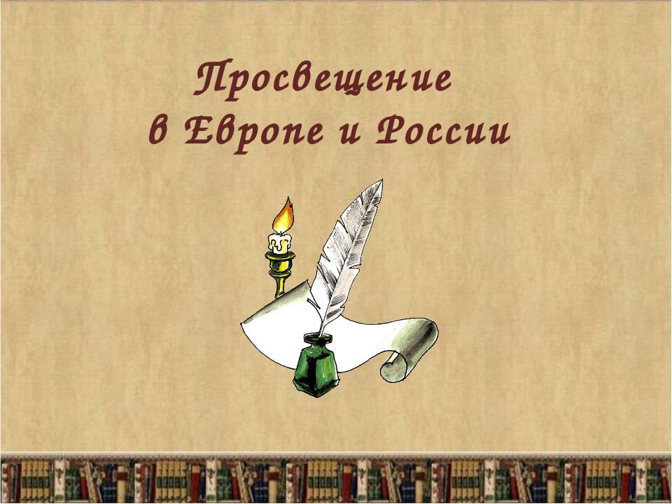 ПРОСВЕЩЕНИЕ, или просветительство, - идеология, утвердившаяся в литературе бо...