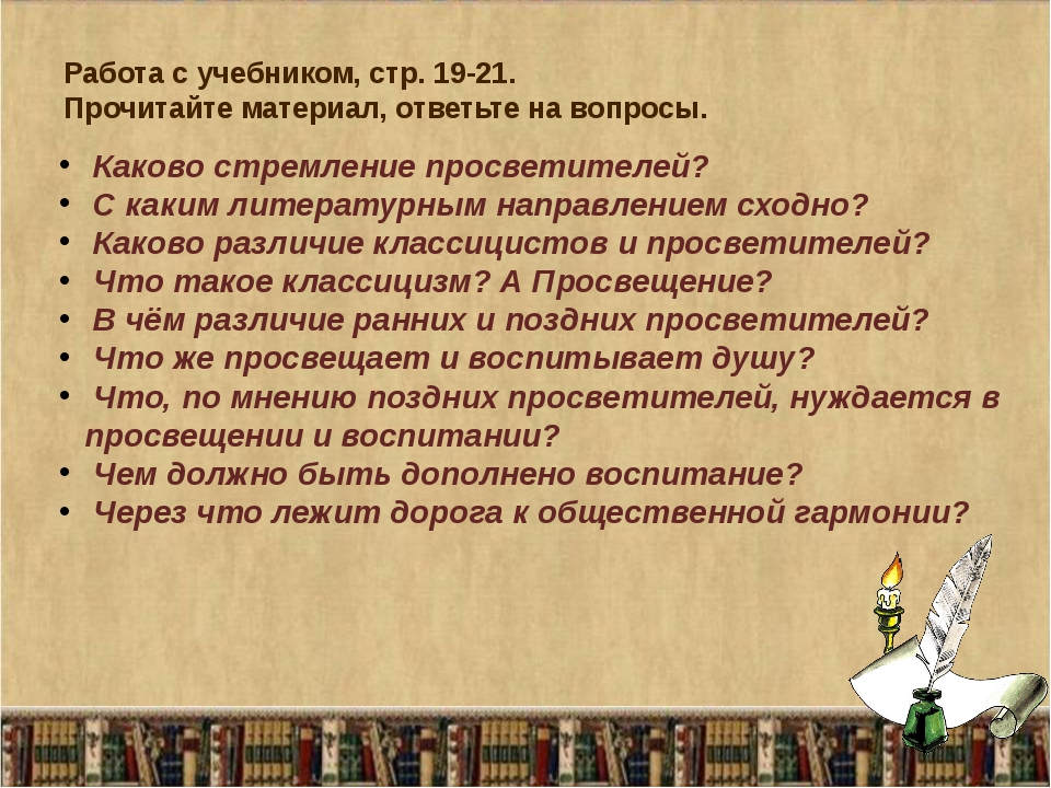 Итоговый вопрос Чем литературный процесс в России отличался от европейского?