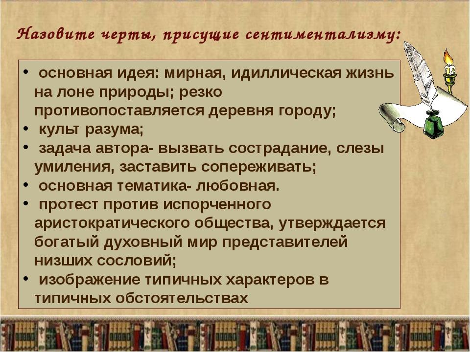 Назовите литературное направление Творческий метод в литературе и искусстве,...