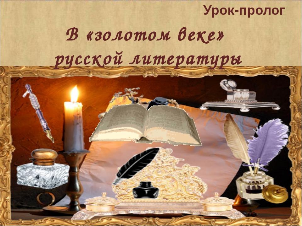 Урок-пролог В «золотом веке» русской литературы